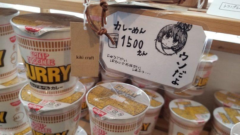 洪庵キャンプ場 カレー麺