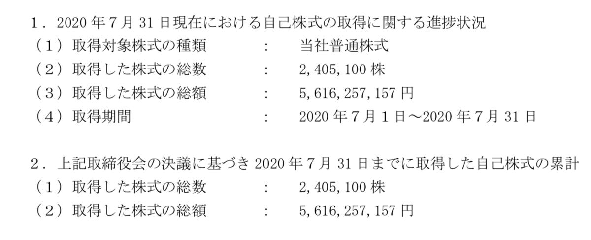 f:id:PA29:20200810113250p:plain