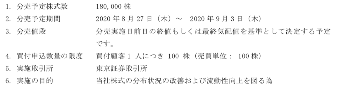 f:id:PA29:20200823002402p:plain