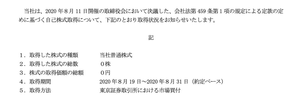 f:id:PA29:20200903230354p:plain