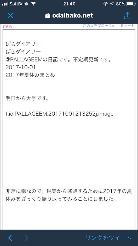 f:id:PALLAGEEM:20171106214048p:image