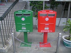 郵便ポストは赤と緑でワンセット