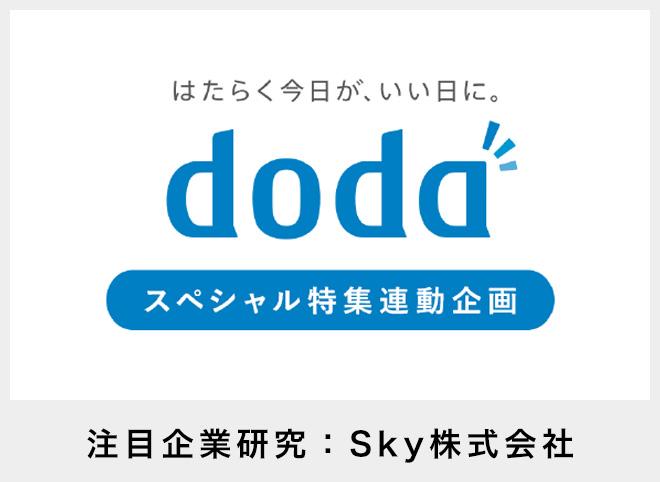 doda内のSky特設ページへのバナー画像