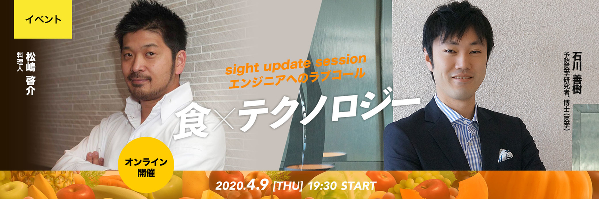sight update session 食×テクノロジー