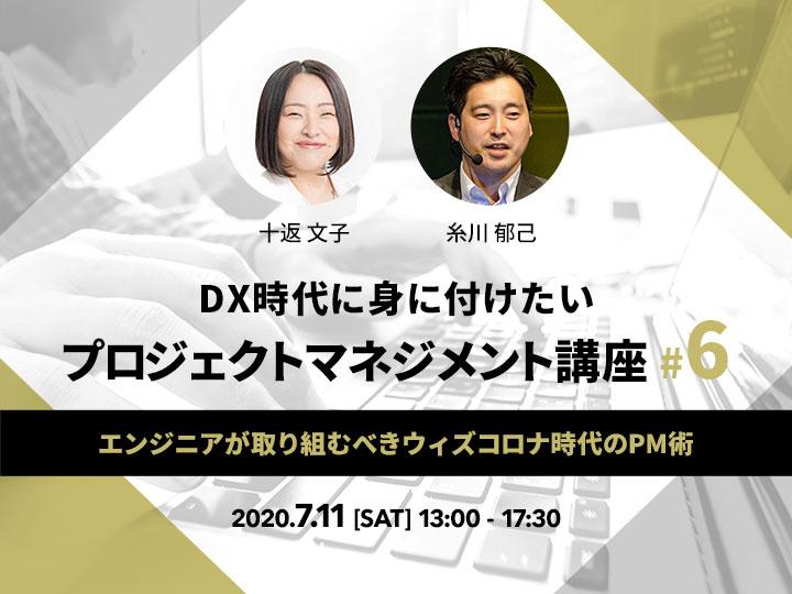 【オンライン開催】DX時代に身に付けたいプロジェクトマネジメント講座!#6 ?エンジニアが取り組むべきウィズコロナ時代のPM術?