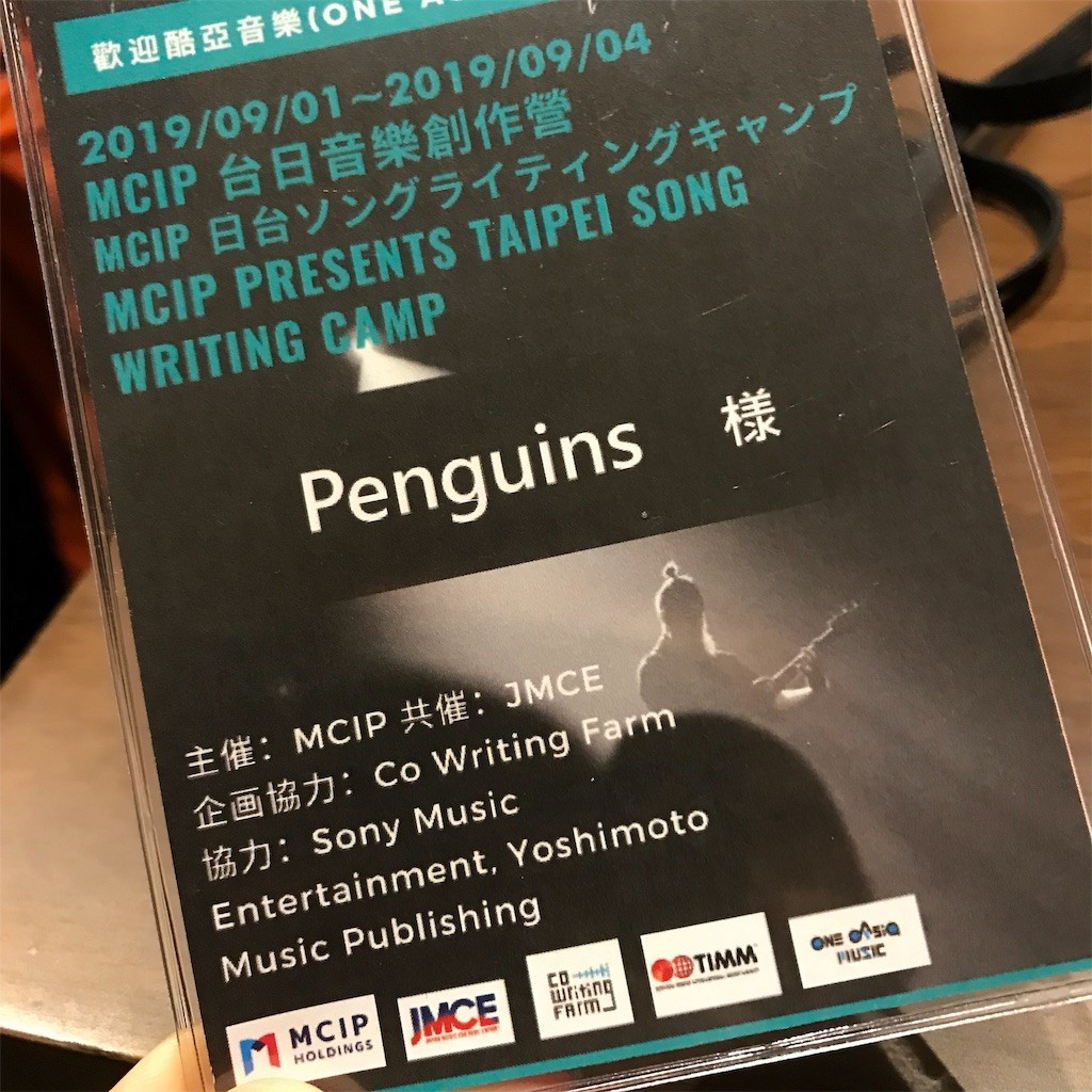 f:id:PENGUINS_PROJECT:20190902101127j:image