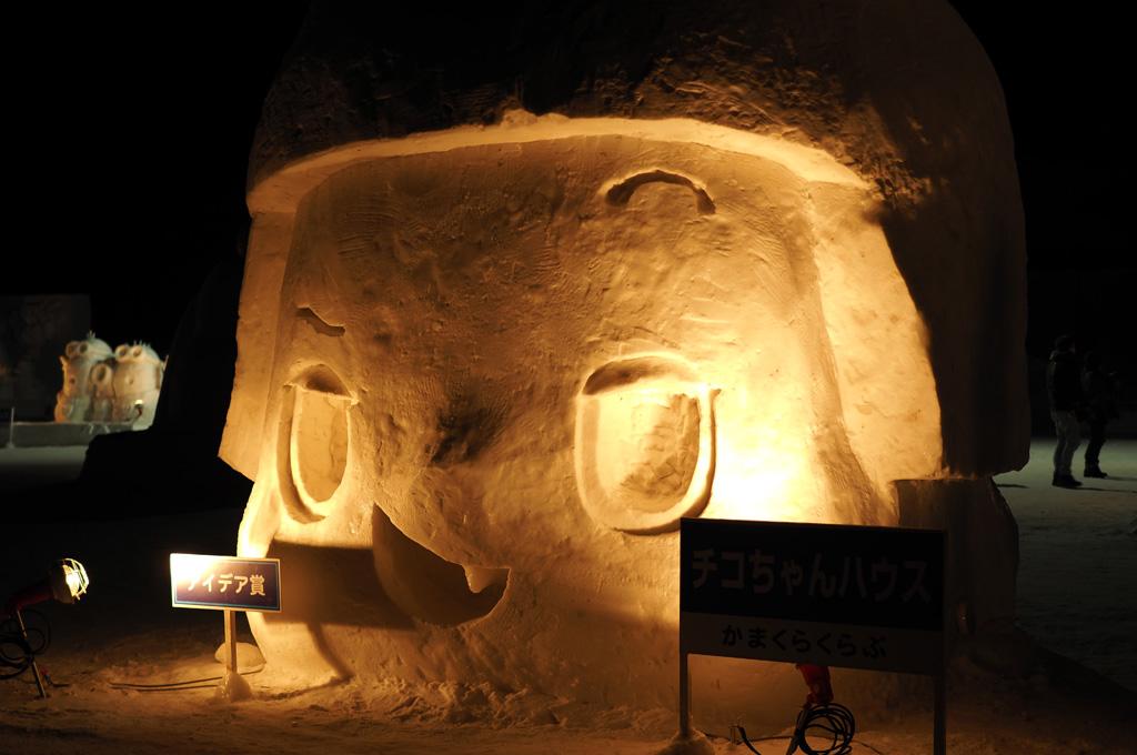 雪像・チコちゃんハウス