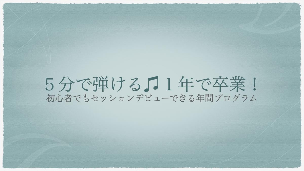 f:id:PIANO_FIRST_STEP:20210112044156j:plain