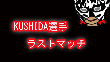 KUSHIDAラストマッチ
