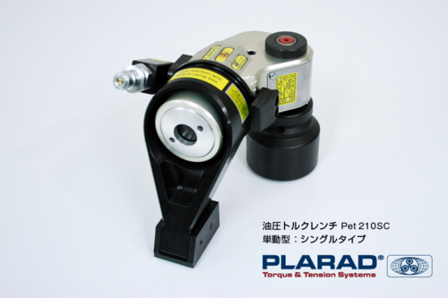 油圧トルクレンチ単動型 Pet210SC