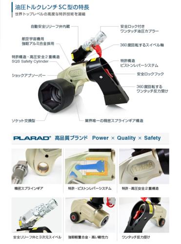 プララド油圧レンチ SC型