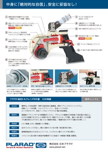 油圧トルクレンチ SC型