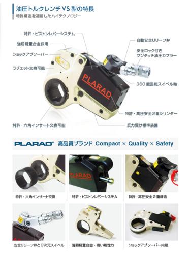 油圧レンチ VS型
