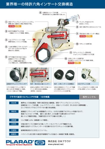油圧トルクレンチVS型