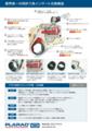 [油圧トルクレンチ][油圧トルクレンチVS型][油圧レンチ][油圧パワーレンチ][トルク管理][大型ボルト締め]油圧トルクレンチVS型