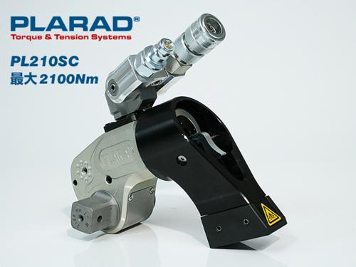 PLARAD油圧トルクレンチ PL210SC 最大トルク2100Nm