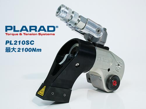 油圧レンチ PL210SC 軽量2.9kg 最大締付けトルク2100Nm