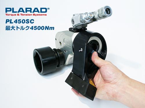 油圧トルクレンチPL450SC 最大締付けトルク4500Nm