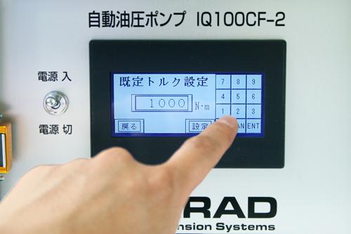デジタル自動油圧ポンプIQ100CF-2