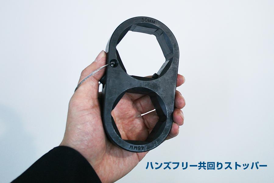 ハンズフリー共回りストッパー:日本プララド