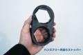 [共回りストッパー][ボルトの共回り][ボルトの供回り][バックアップレンチ][供回りストッパー][ボルトの供回り止め][日本プララド]ハンズフリー共回りストッパー:日本プララド