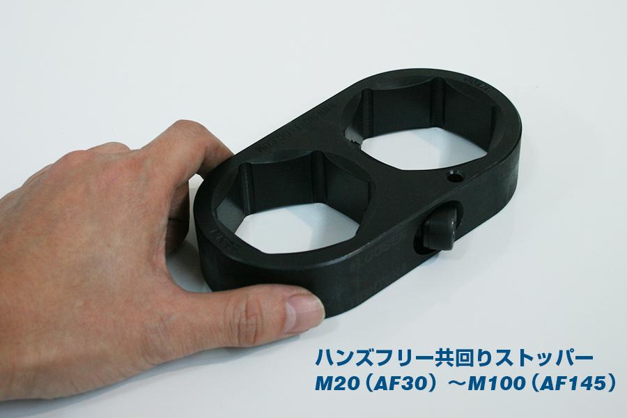 ハンズフリー共回りストッパー - 日本プララド