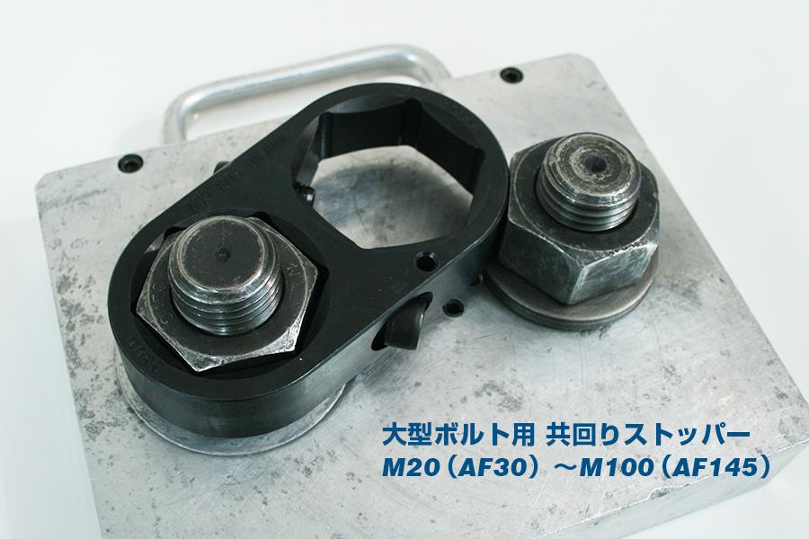 大型ボルトのハンズフリー共回りストッパー:日本プララド