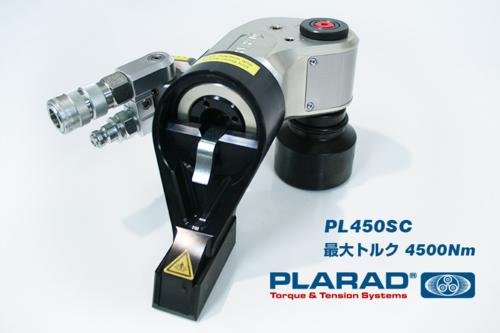 油圧トルクレンチ PL450SC 軽量4.9kg 最大締付けトルク4500Nm