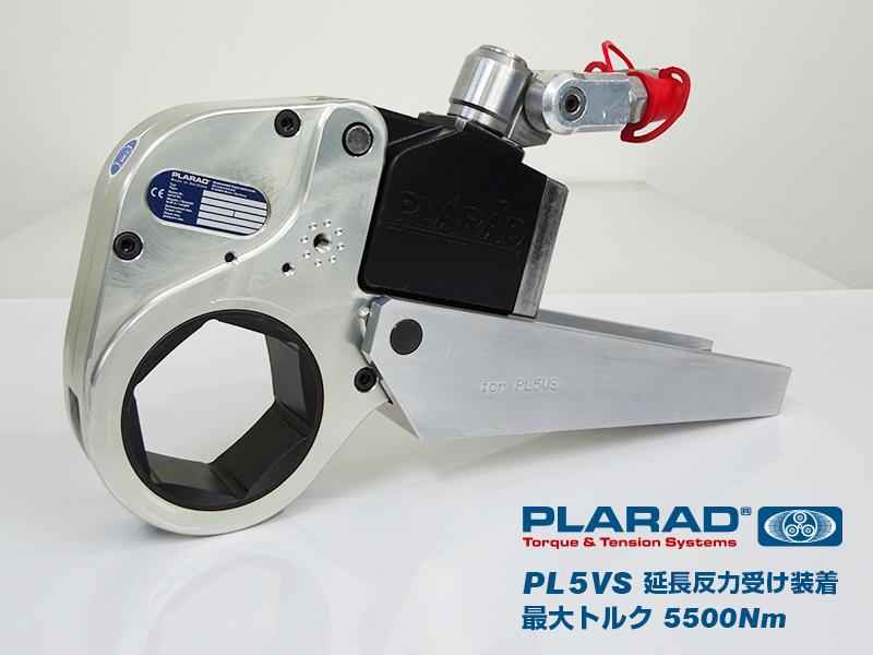 油圧トルクレンチの延長反力受け 締付けトルク5500Nm