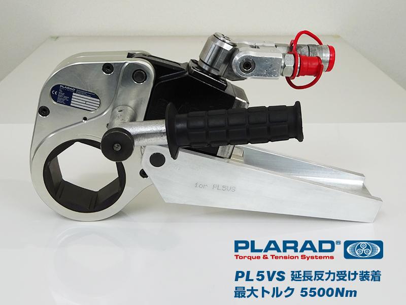 日本プララド油圧トルクレンチ延長反力受け 最大締付けトルク5500Nm