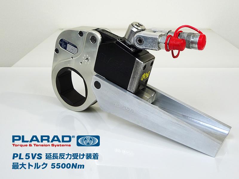 油圧トルクレンチ延長反力受け 最大締付けトルク5500Nm