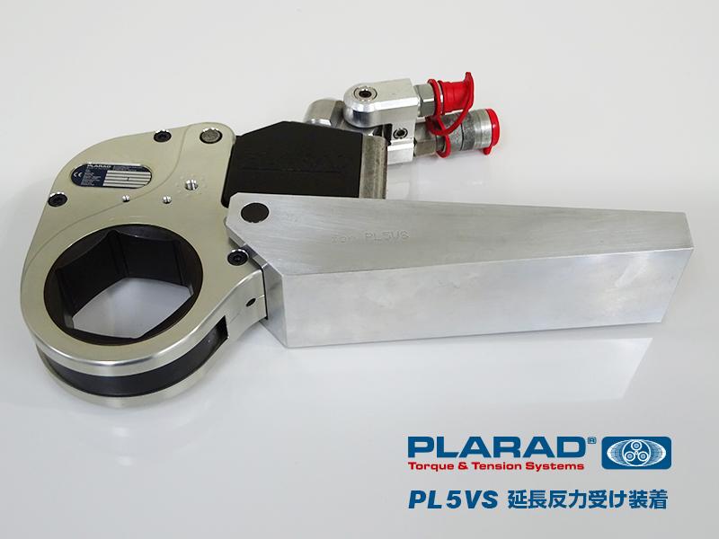 油圧トルクレンチの延長反力受け150mm