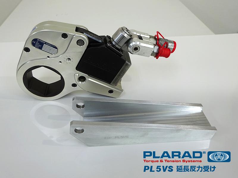 油圧トルクレンチ延長反力受け PL5VS 最大締付けトルク5500Nm