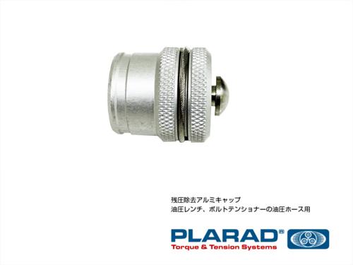 油圧ホース残圧除去アルミキャップ-日本プララド