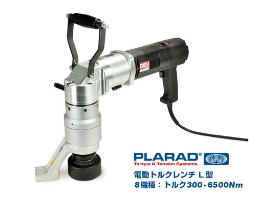 プララド電動トルクレンチ L型 最大締付けトルク6500Nm