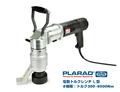 [電動レンチL型][電動トルクレンチL型][電動レンチ反力受け][日本プララド][締付けトルク6500Nm]プララド電動トルクレンチ L型 最大締付けトルク6500Nm