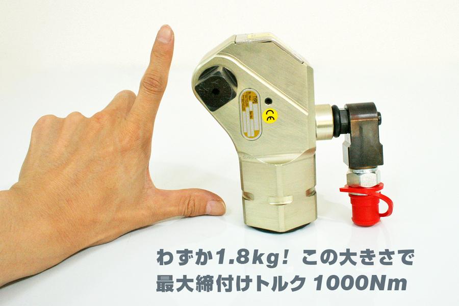 超小型なのにトルクレンチ締付け1000Nm - 日本プララド
