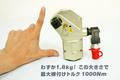 [締付けトルク1000Nm][トルクレンチ1000Nm][大型トルクレンチ][油圧トルクレンチ][油圧レンチ][日本プララド][PLARAD]超小型なのにトルクレンチ締付け1000Nm - 日本プララド