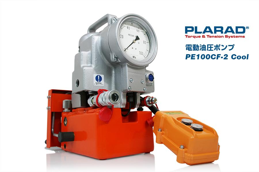 電動油圧ポンプPE100CF-2(油圧トルクレンチ用)