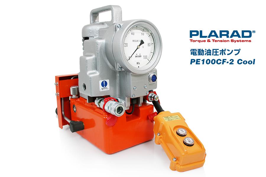 油圧ポンプPE100CF-2(油圧トルクレンチ用)