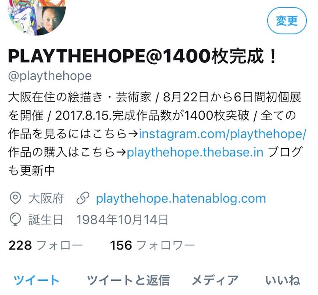 f:id:PLAYTHEHOPE:20170817234036j:image