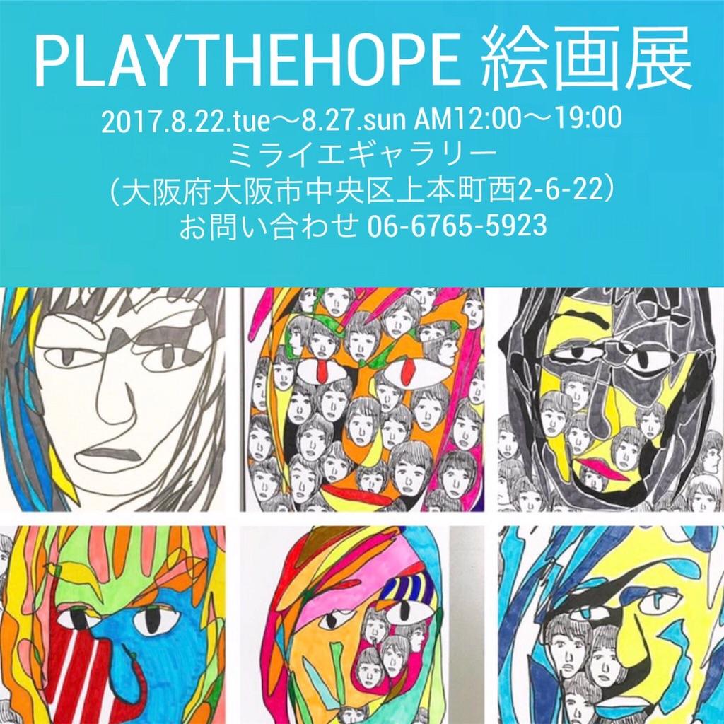 f:id:PLAYTHEHOPE:20170820124018j:image