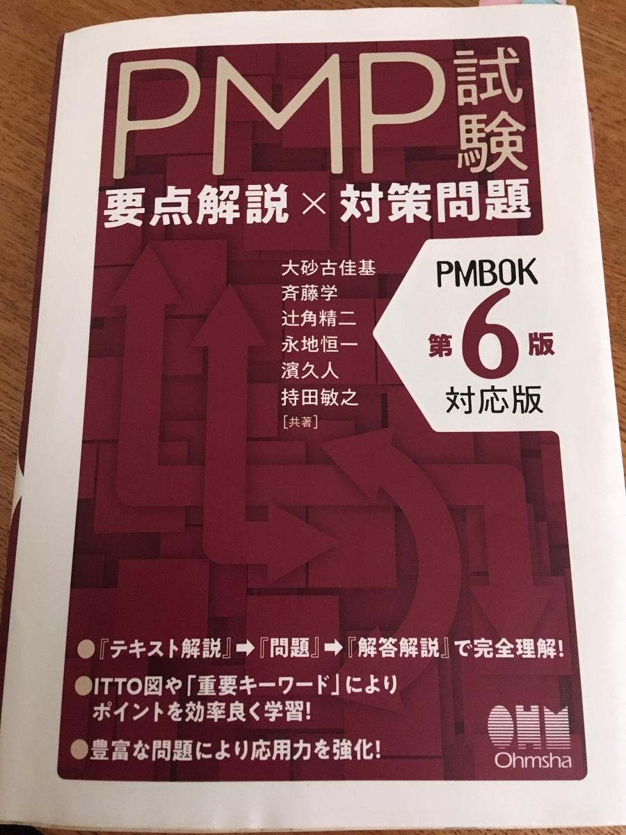 PMP試験対策 (要点解説×対策問題