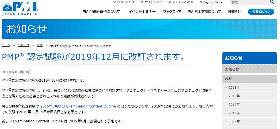 PMP試験内容変更2019年12月