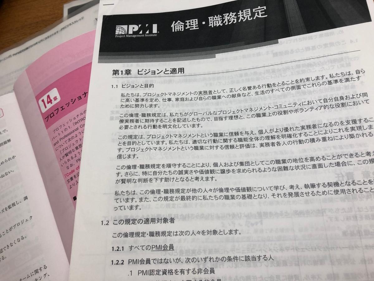 PMP試験 PMI倫理職務規定