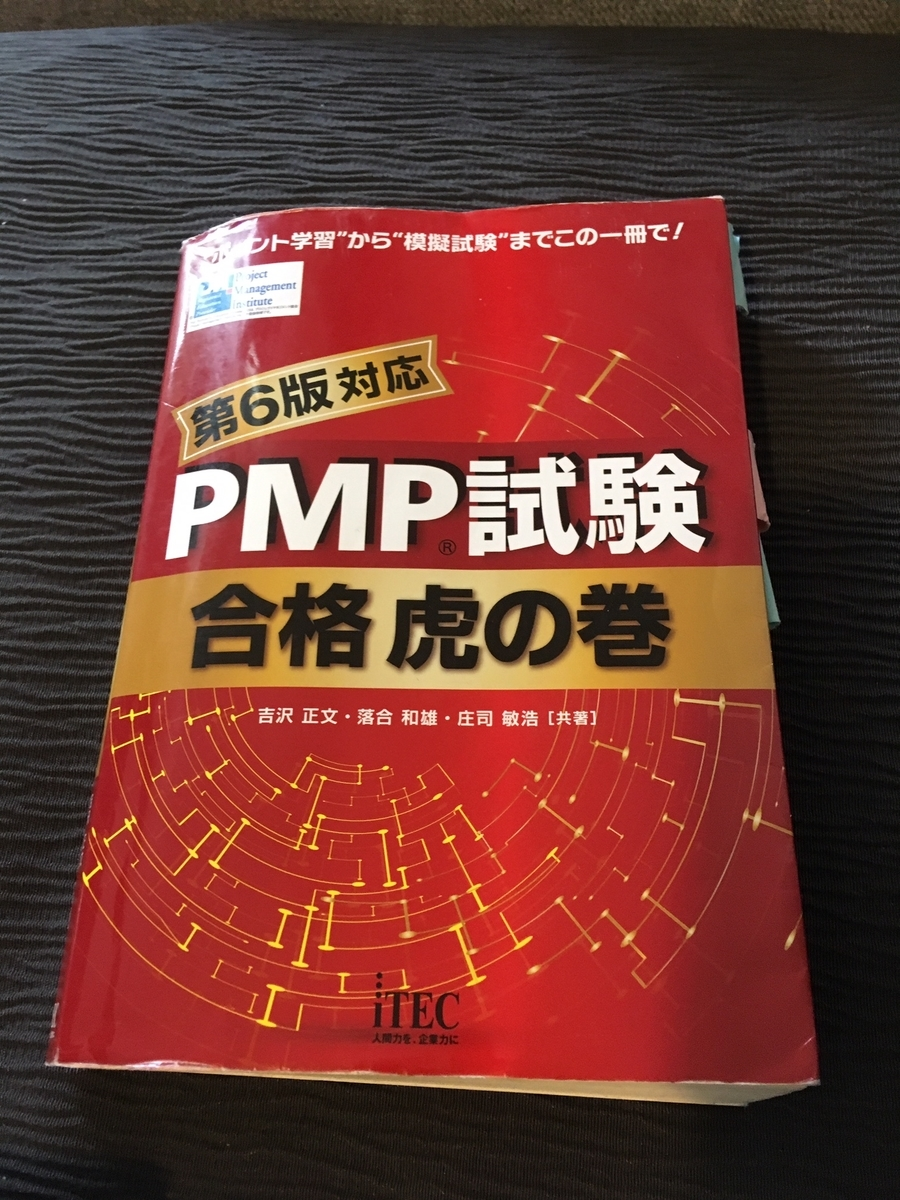 PMP試験対策 虎の巻第6版