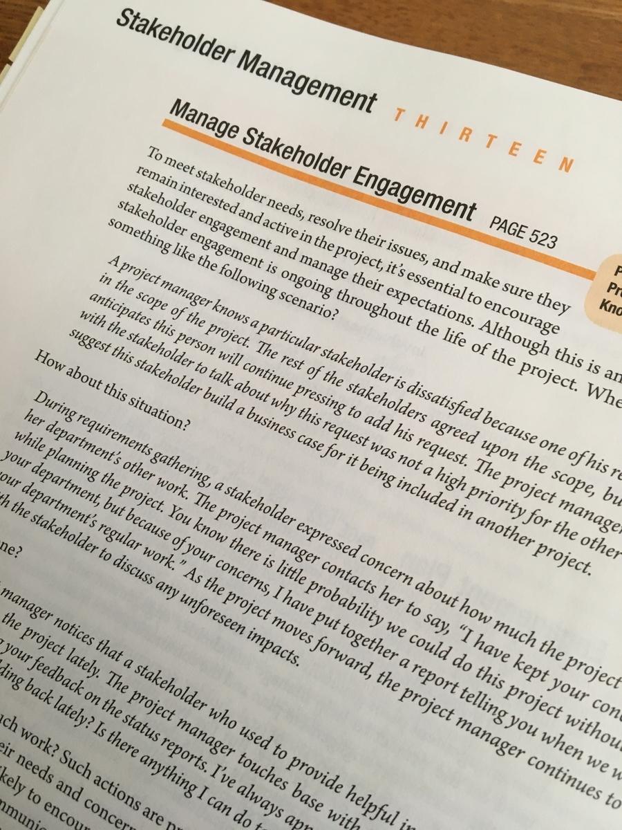 PMP試験対策ブログ ステークホルダー・エンゲージメント