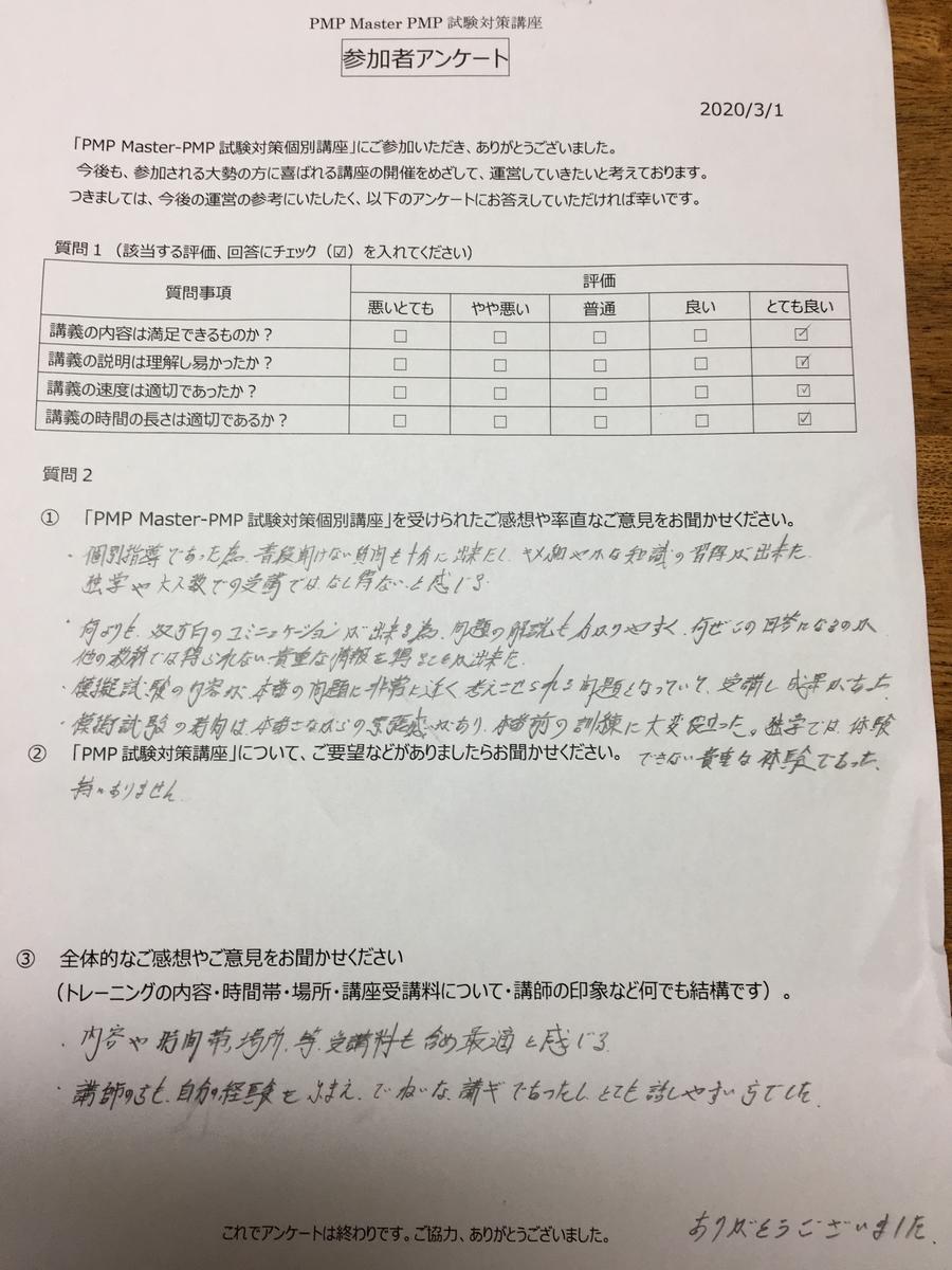 PMP試験対策 個別講座の感想 アンケート結果