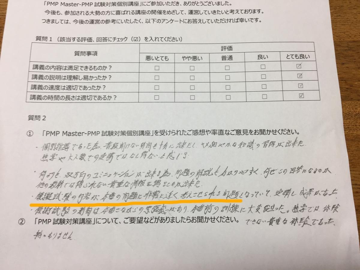 PMP試験対策 個別講座 アンケート結果