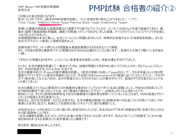 PMP試験対策ブログ PMP試験に合格